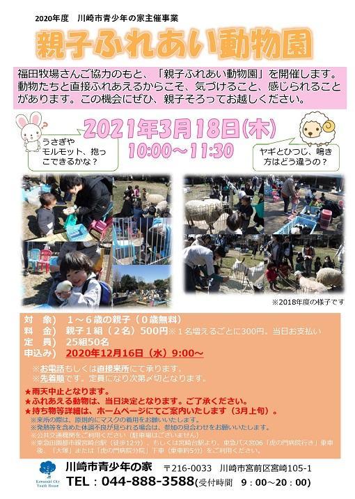 【最新】 20ふれあい動物園.jpg