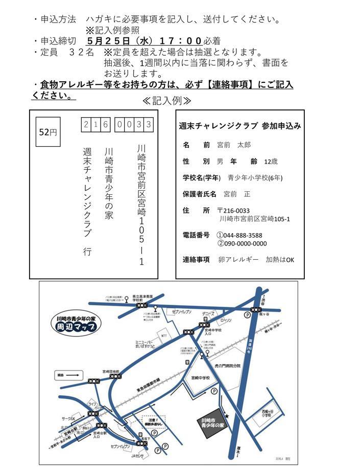 川崎市青少年の家 週末チャレンジクラブ0428 (2).jpg