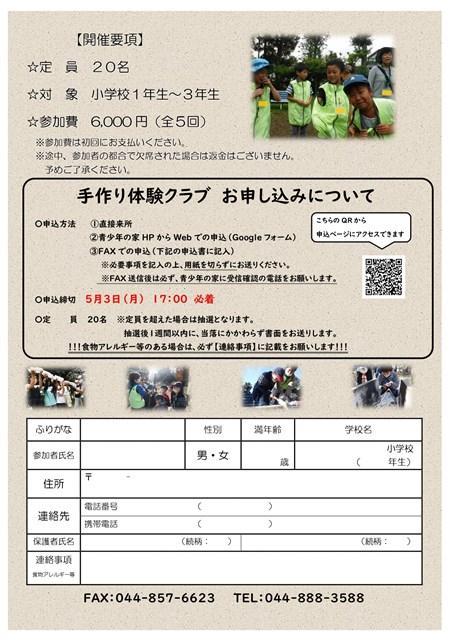 s-21手作り体験クラブチラシ(裏)_page-0001.jpg