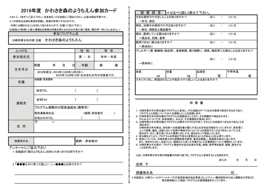 2019森のようちえん参加カード.jpg