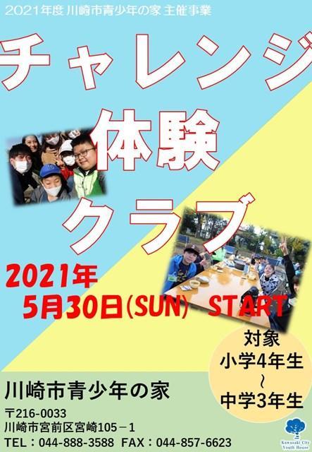 s-21チャレンジ体験クラブチラシ(表).jpg