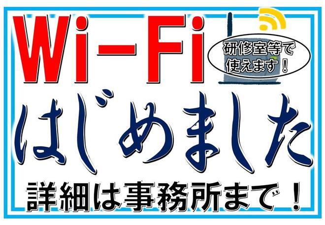 Wi-Fi案内.jpg