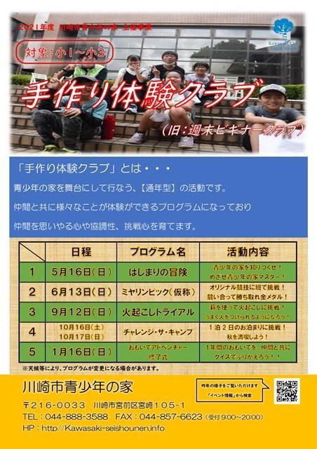 s-21手作り体験クラブチラシ(表)_page-0001.jpg