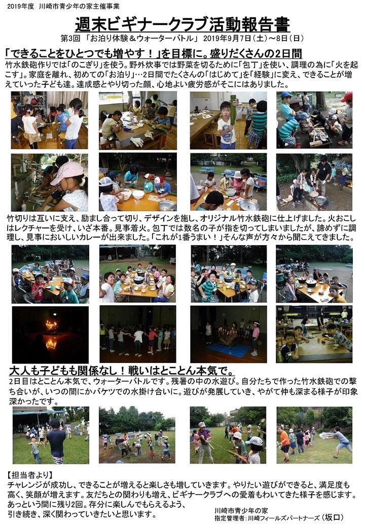週末ビギナークラブ第3回活動報告書.jpg