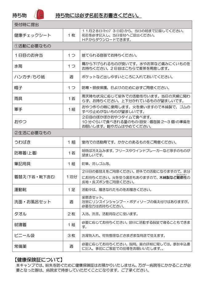 参加のてびき (2).jpg