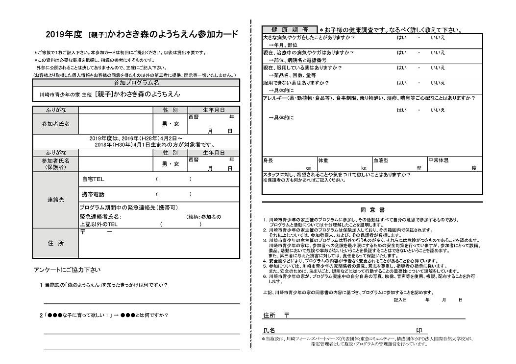 2019親子森のようちえん参加カード.jpg