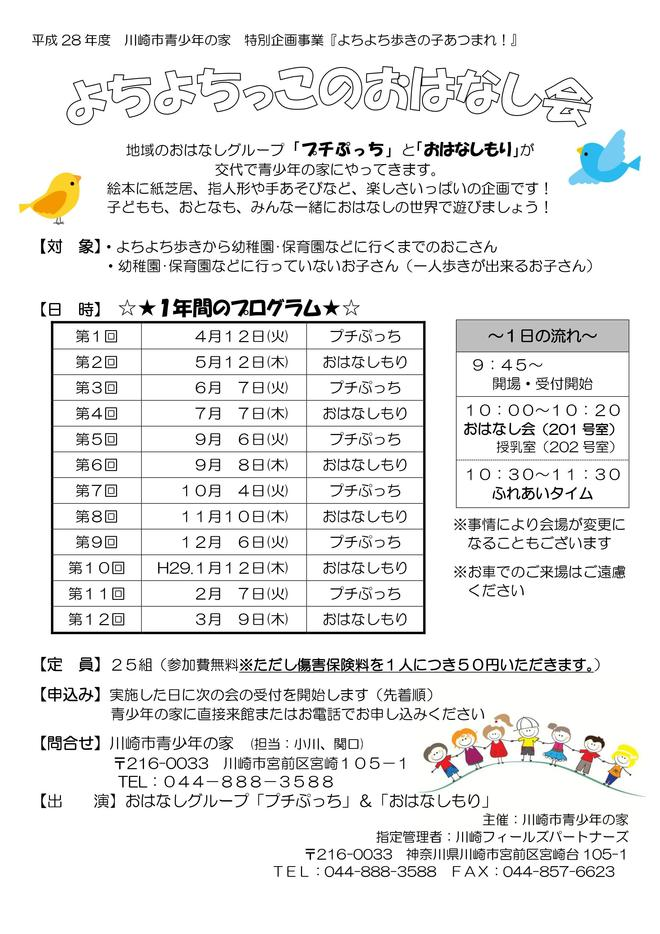 川崎市青少年の家 おはなし会チラシ(年間)0506.jpg