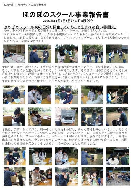 s-20ほのぼのスクール報告書1日目.jpg