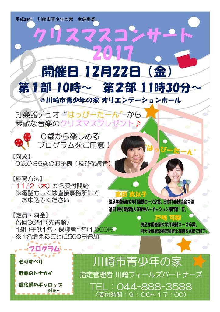 s-クリスマスコンサート.jpg