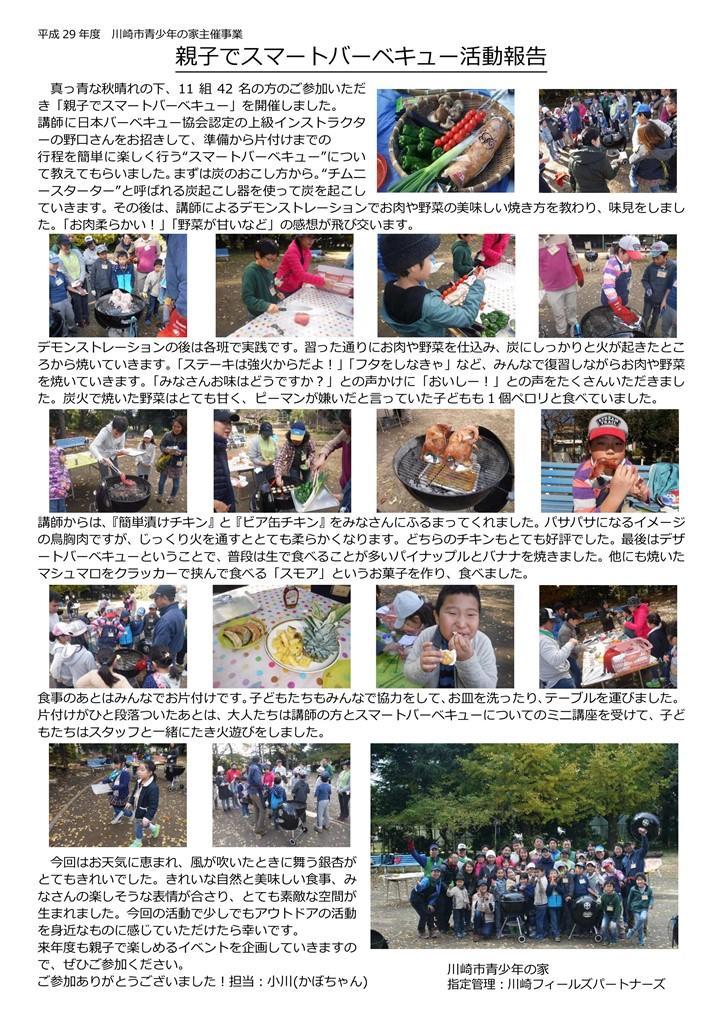 s-17親子BBQ活動報告.jpg