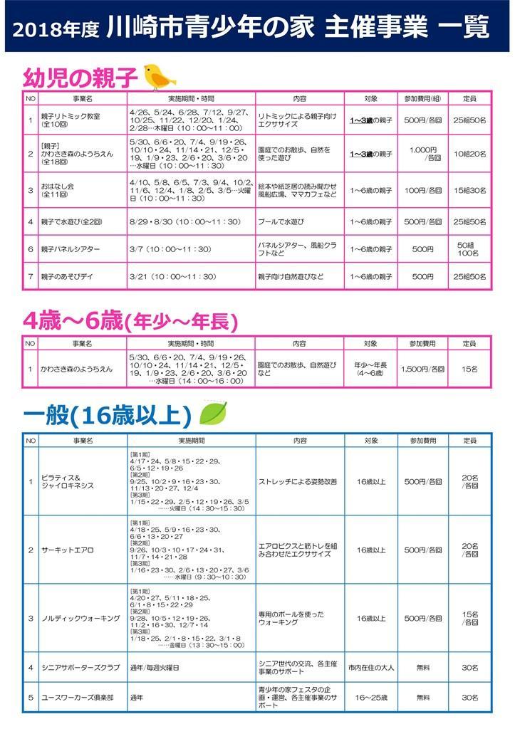 s-18イベントスケジュールHP用(2).jpg