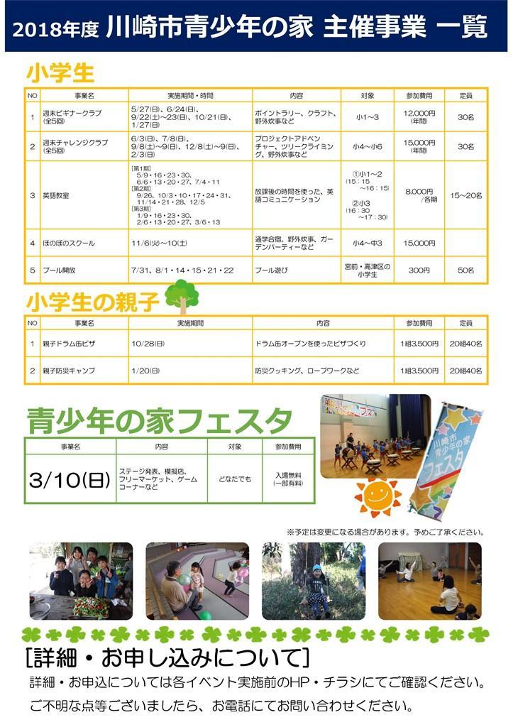 s-18イベントスケジュールHP用(3).jpg