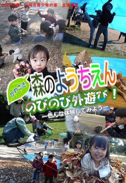 s-2021年度かわさき森のようちえんチラシ_page-0001.jpg