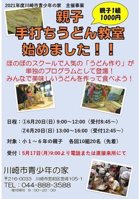 s-2021親子手打ちうどん教室チラシ_page-0001.jpg