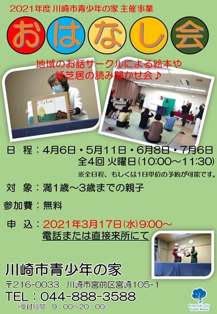 s-21おはなし会チラシ.jpg