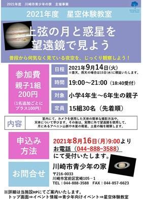 s-21星空体験教室チラシ_page-0001 (2).jpg