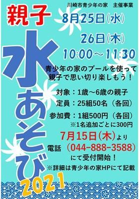 s-21親子水遊びチラシ_page-0001 (2).jpg