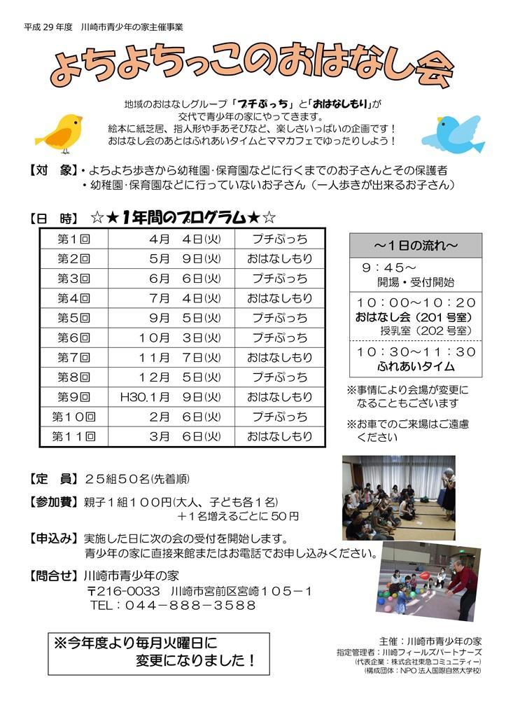 s-H29おはなし会チラシ.jpg