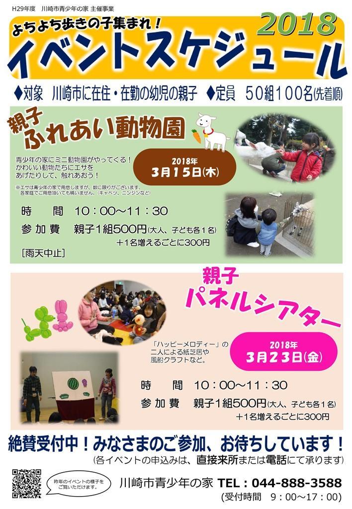s-H29動物園・パネルシアターチラシ.jpg